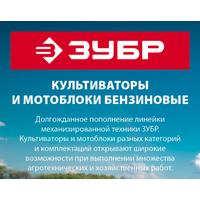В продажу поступили культиваторы и мотоблоки Зубр